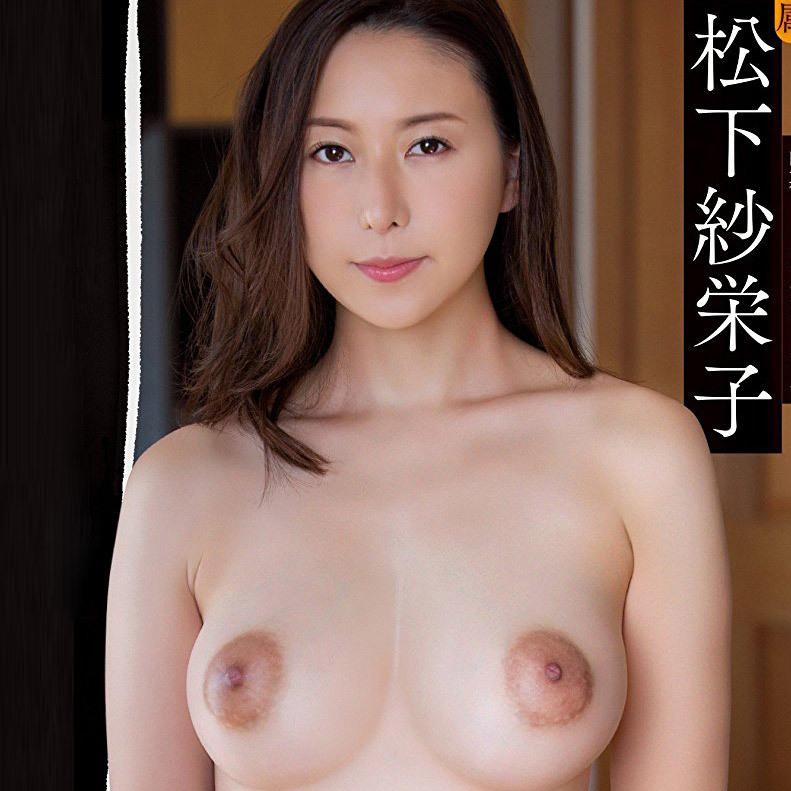 【絶対見たいAV女優】松下紗栄子 大興奮の裸画像