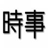 【今から対策しよう!!】最新時事テキスト(2018年度版)