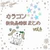 カラコン新商品情報まとめ vol.4