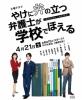 『やけに弁の立つ弁護士が学校でほえる』(NHK土曜ドラマ)まとめ。