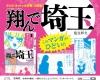 """【埼玉狩りだー!】究極の埼玉ディス漫画""""翔んで埼玉""""が面白い!"""