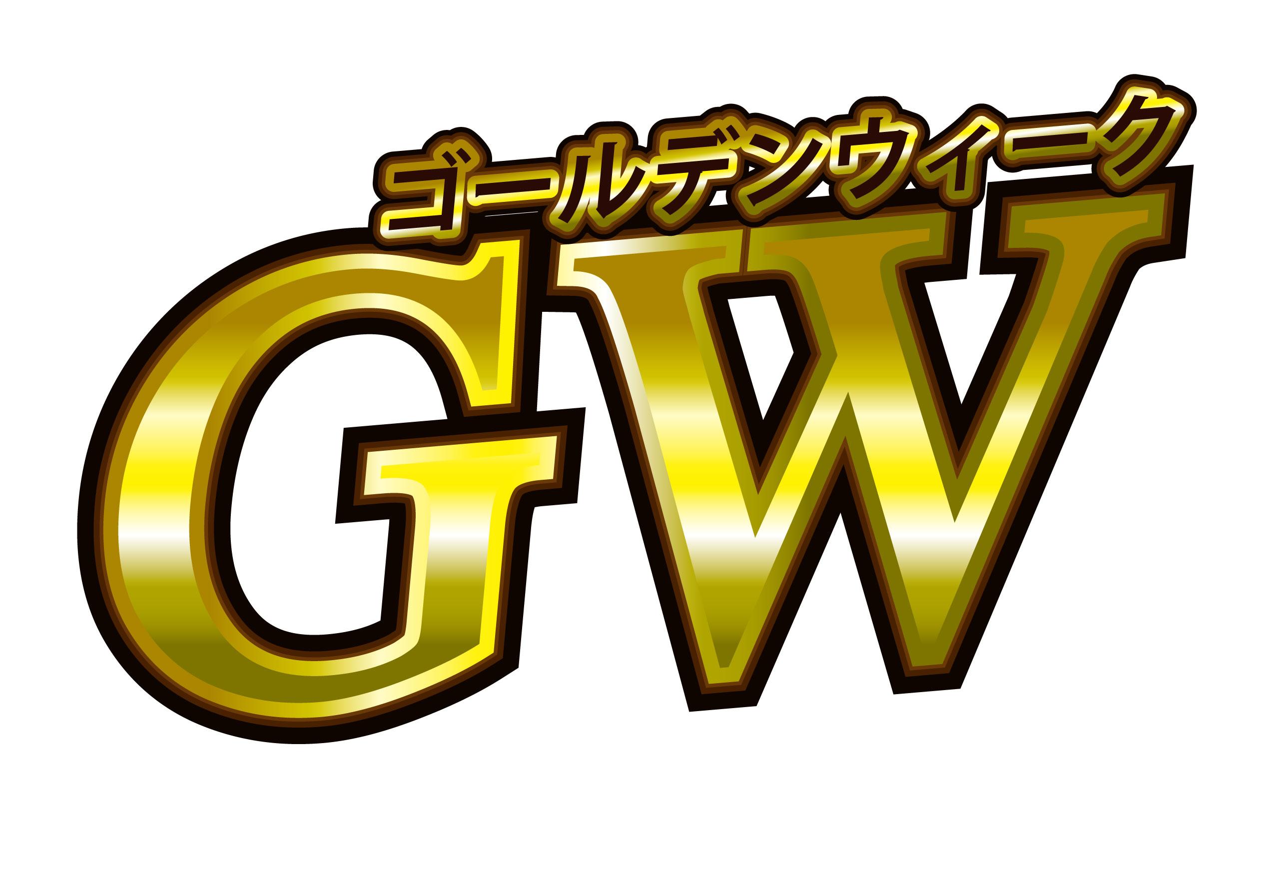 【10連休】ゴールデンウィーク キャッシュコーナー取り扱い