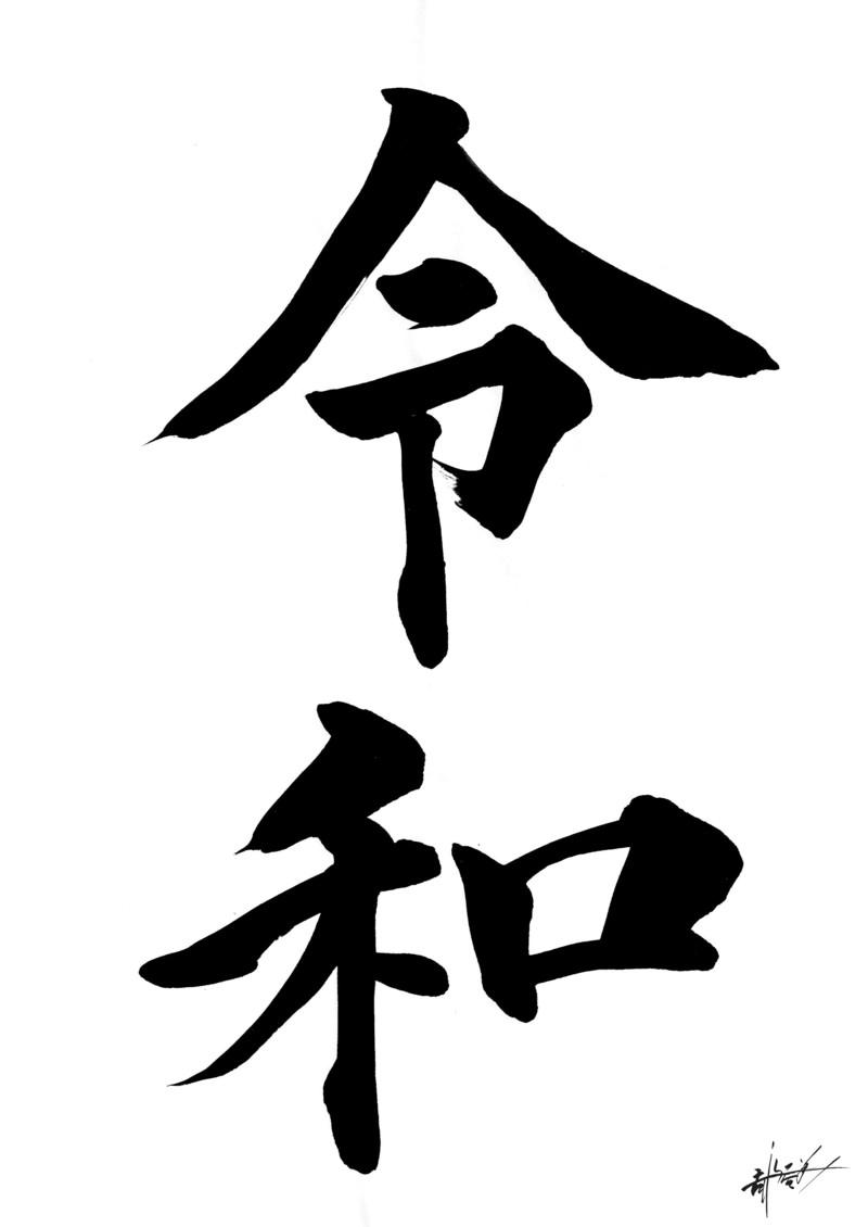 """令和元年 2019年に変わること""""注意"""""""