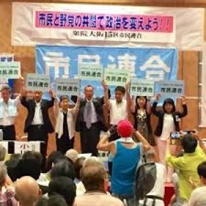 【極左組織】野党共闘の要「市民連合」は自治労とズブズブだった!