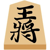 将棋の駒を英語で表現すると…考えてみた