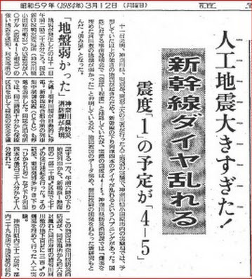 【人工地震】3・11人工地震説まとめ。