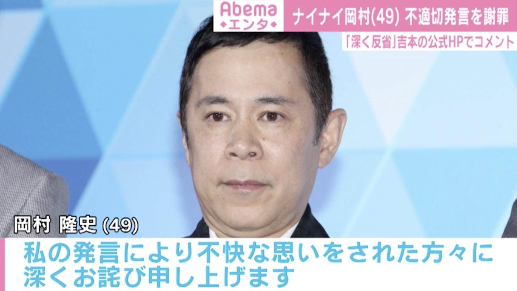 岡村隆史の発言マスコミのつまらない記事がウザい!