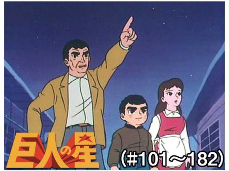 懐かしのスポ根アニメ「巨人の星」