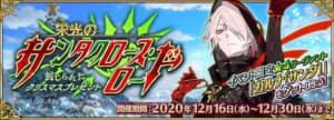 FGO「栄光のサンタクロース・ロード ~封じられたクリスマスプレゼント~」の面白ツイート