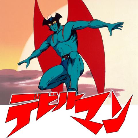 懐かしのテレビアニメヒーロー「デビルマン」