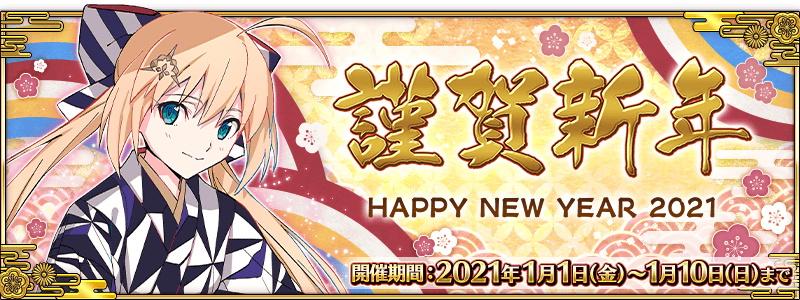 『Fate/Grand Order』 オモシロ画像と注目ツイート 2021年1月号