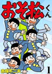 懐かしのテレビアニメ「おそ松くん」