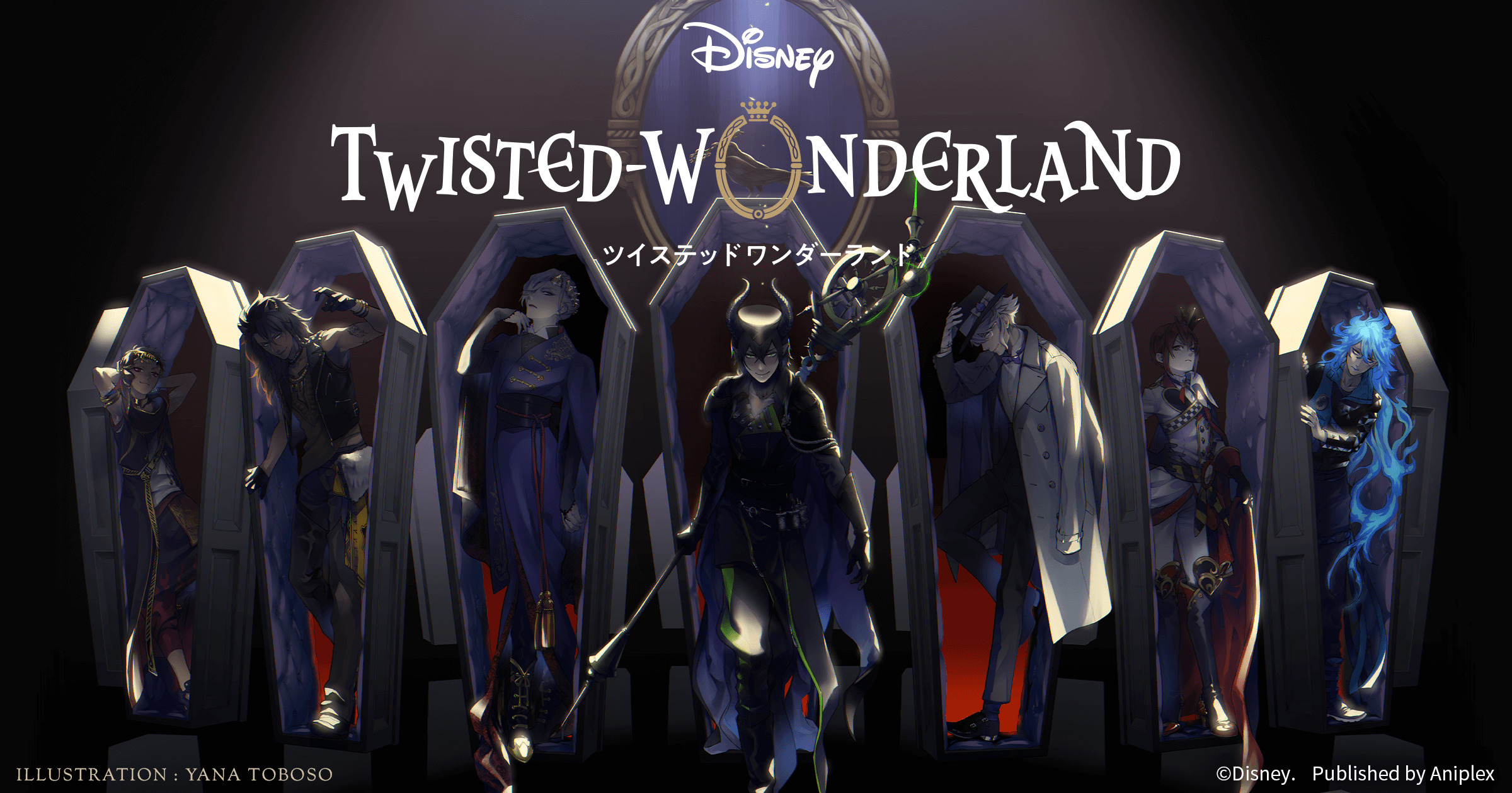 『ディズニー ツイステッドワンダーランド』の注目ツイート 2021年3月号
