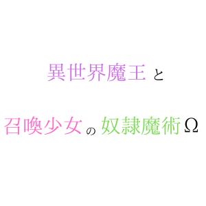 【異世界魔王と召喚少女の奴隷魔術】アニメ2期がくる!