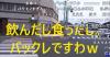 神動画 アル中 カラカラ 動画 真実勤務先 生存情報 まとめ