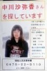 千葉 行方不明 女子生徒【とうとう失踪の足取りが解明。】警察も関係者も知らない驚愕の事実。