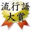 今年は激戦!2013年流行語大賞ノミネート