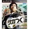 サカつく2013(PS3&vita)攻略情報まとめ
