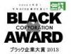 「ブラック企業」対策へ離職率公表…新年度から