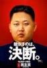 【朝鮮総連本部売却】朝鮮総連本部、落札したモンゴル企業が購入断念 資金調達できず[12/14]
