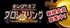 【キングオブ】キング オブ プロレスリング開封動画まとめ【カードゲーム】