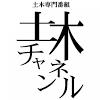 【土木チャンネル】土木チャンネルベストセレクション【って知ってる?】