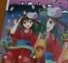 三月兎 謎福袋(あたり付)2014(1袋2500円)2