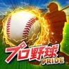 プロ野球PRIDE 無料でガチャを回しちゃお!安心の無料スマホアプリを遊ぼう♪攻略、動画@まとめ