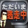 ただいま逃走中 【アプリ無料】をプレイして逃げ切れっ!攻略/Wiki/動画/画像@まとめ