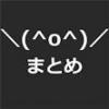 【読み物】2chまとめサイト【世の中広い】