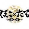 【実録】最強の精力剤VS俺のインポ【ホコ×タテ】対決