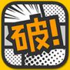 100万ダウンロード突破のアプリ『マンガ読破!』のCMと良作品まとめ