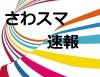 【さわスマ速報】最新おもしろニュースまとめ