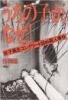 【総まとめ】日本で起きた凄惨な殺人事件