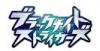【ブラナイ】ブラックナイトストライカーズ攻略・wiki・リセマラ・事前登録