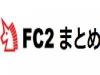 FC2まとめが無法地帯すぎると2chで話題に